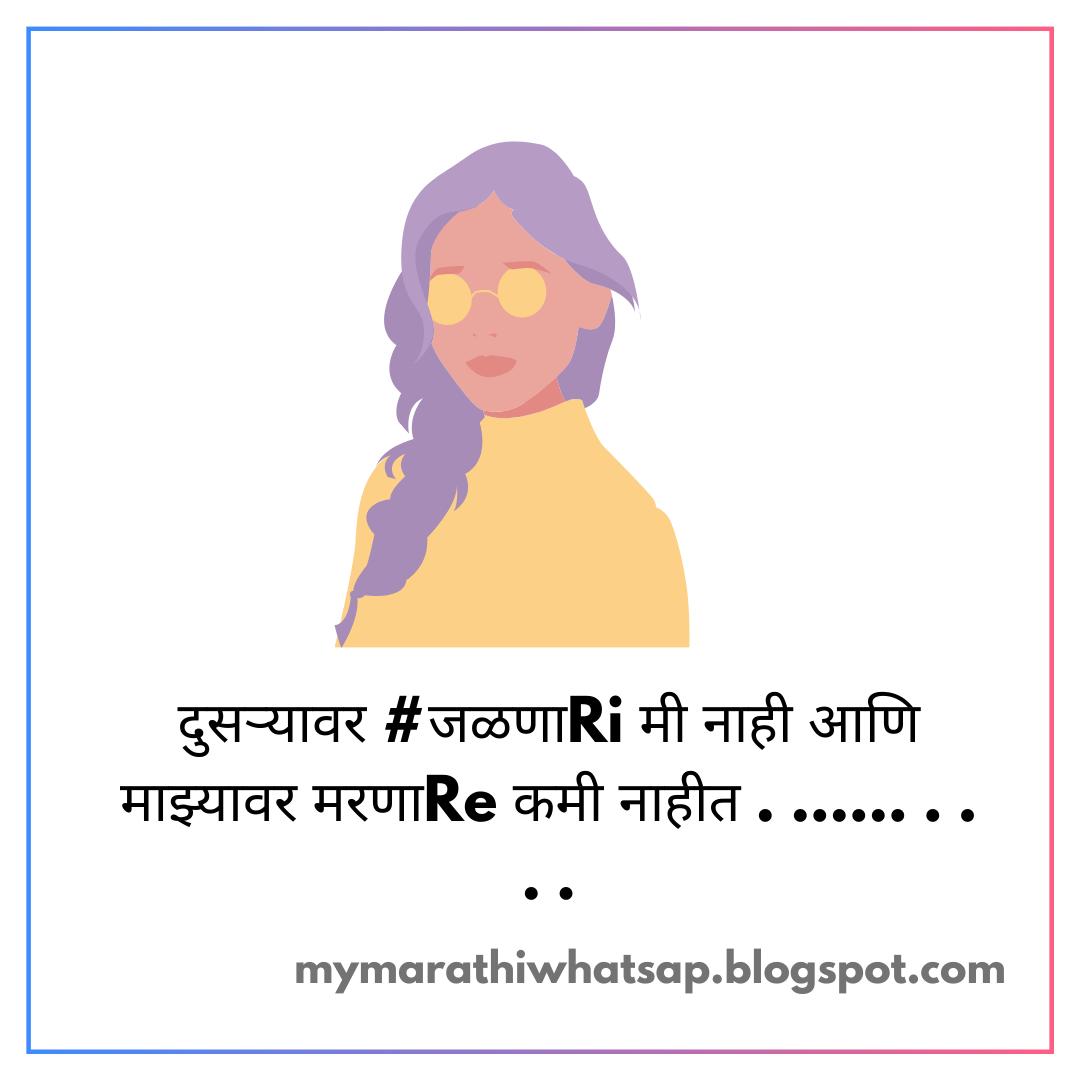Instagram Captions For Girls Marathi