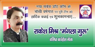 #4thAnniversary : वरिष्ठ कांग्रेस नेता राकेश मिश्र 'मंगला गुरू' की तरफ से नया सबेरा परिवार को चौथी वर्षगांठ पर हार्दिक शुभकामनाएं