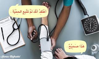 percakapan bahasa arab tentang kesehatan