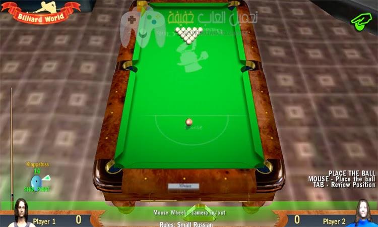 تحميل لعبة البلياردو Billiard World مجانا