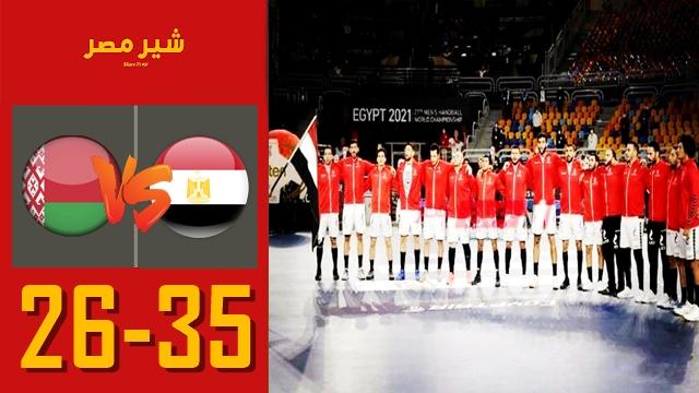 مباراة مصر ضد بيلا روسيا - تعرف علي موعد مباراة مصر ضد بيلا روسيا - بطولة كاس العالم لكرة اليد 2021