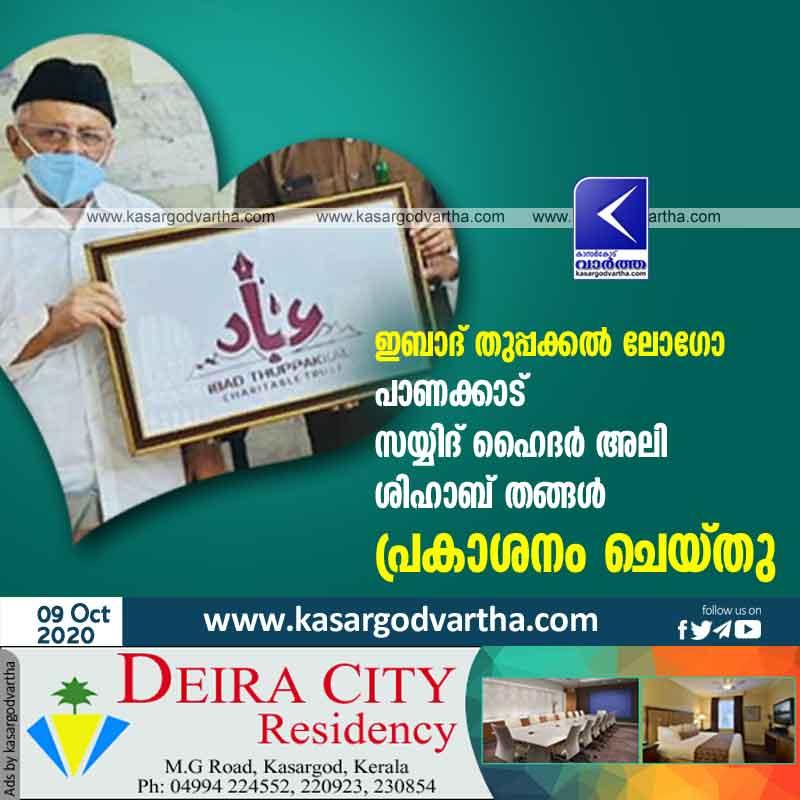 Syed Hyder Ali Shihab Thangal Releases Ibad Thuppakal Emblem Panakkad