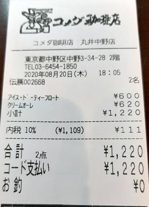 コメダ珈琲店 丸井中野店 2020/8/20 飲食のレシート