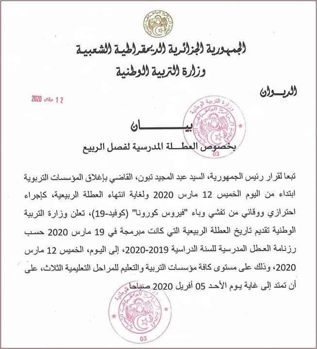 الجزائر تغلق جميع المدارس حوفا من تفشي وباء كورونا