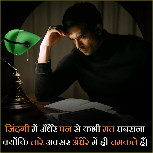 Motivational Thoughts For Study In Hindi,starbucks motivation case study, study encouragement, inspirational quotes for online learning, motivation to start studying,
