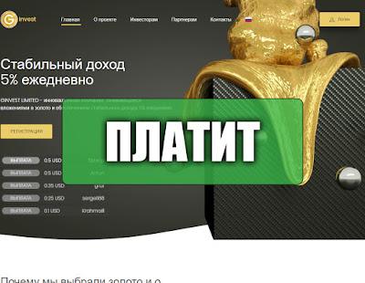 Скриншоты выплат с хайпа ginvest.cc