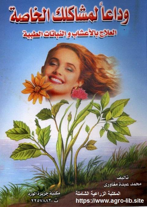 كتاب : العلاج بالأعشاب و النباتات الطبية