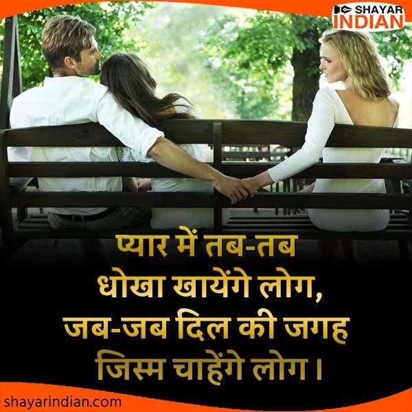 Pyar Me Dhoka Shayari Status in Hindi : Dil or Jism