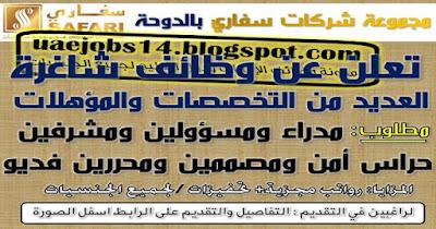 مجموعة-سفاري-قطر