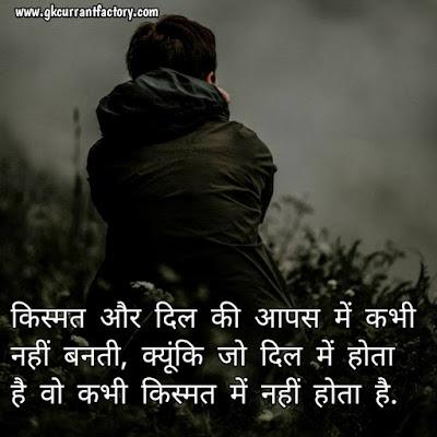 Sad Shayari For Boys, Sad love Shayari in Hindi For Boyfriends, Sad Status For Boys, Very Sad Shayari in Hindi, Sad Whatsapp Status, Sad Shayari Status Images, Best Sad Shayari in Hindi, Hindi Sad Shayari, Sad Shayari Sms, Yaad Sad Shayari, Sad Shayari For BF in Hindi, Sad Shayari For Facebook, Zindagi Sad Shayari