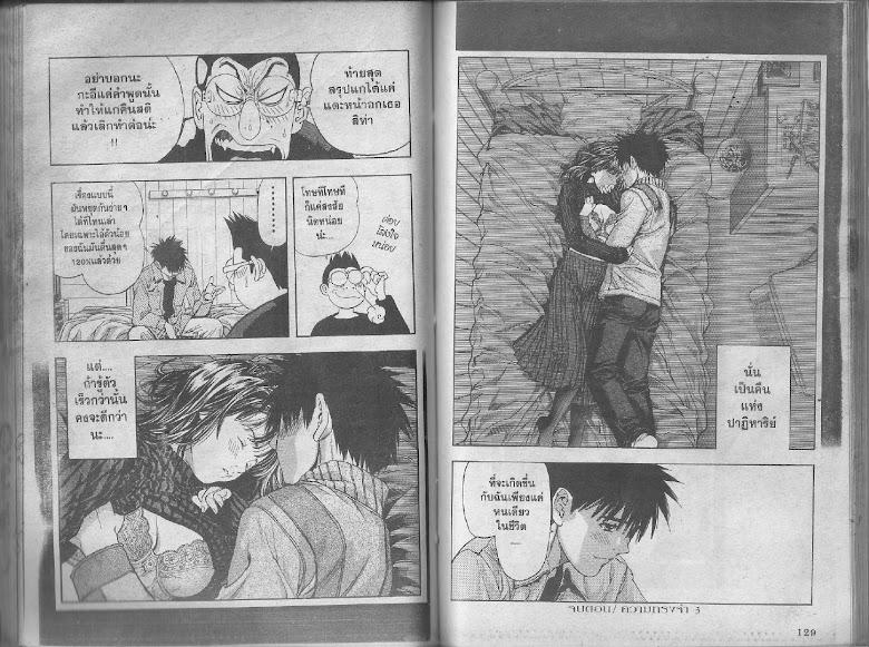 I's - หน้า 63