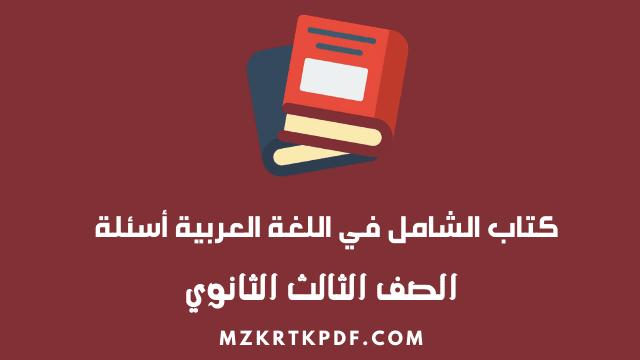 تحميل كتاب الشامل في اللغة العربية للصف الثالث الثانوي ( أسئلة ) 2021