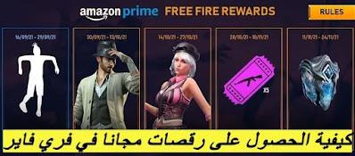تفاصيل حول الحصول على الرقصات المجانية في  amazon prime ,Free Fire هذا الشهر .