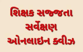 Shikshak Sajjata Sarvekshan Online Quiz