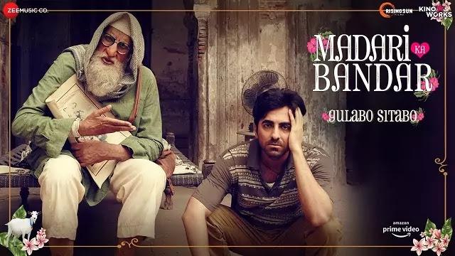 Madari ka Bandar Lyrics Gulabo Sitabo/Amitabh/Ayushmann