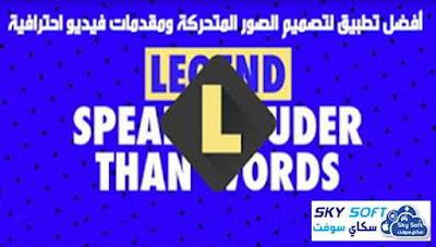 Download Legend apk