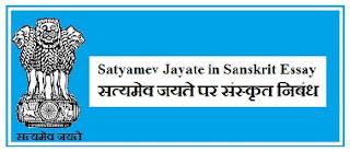 Satyamev Jayate in Sanskrit