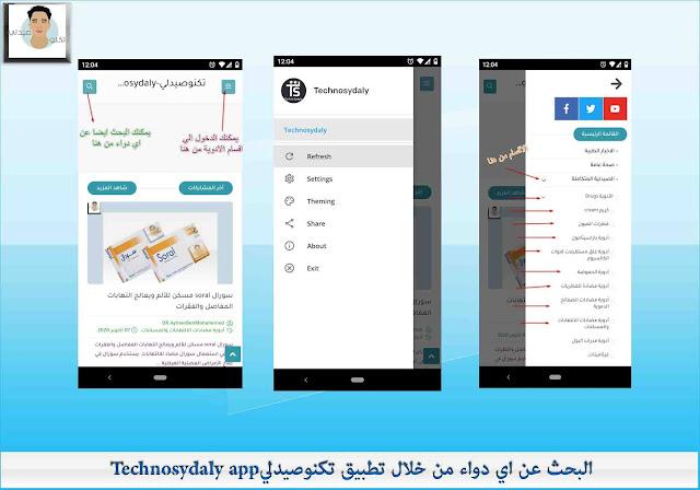 البحث عن اي دواء من خلال تطبيق تكنوصيدليTechnosydaly app