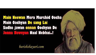 Main Neewan Mera Murshid Oocha baba Bulleh Shah