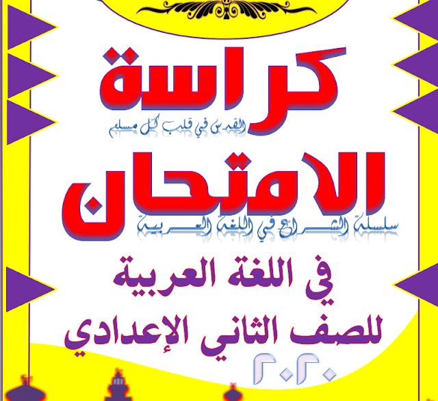 امتحانات اللغة العربية للصف الثانى الإعدادى الأزهرى ترم اول 2020
