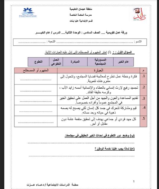 ورقة تقييم درس عام الخير الوحدة الثانية في الدراسات الاجتماعية
