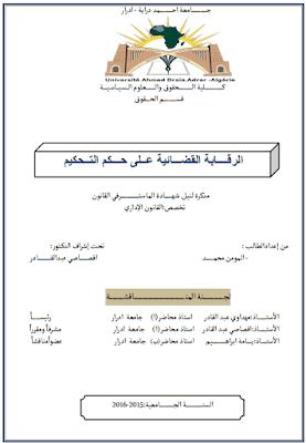 مذكرة ماستر: الرقابة القضائية على حكم التحكيم PDF