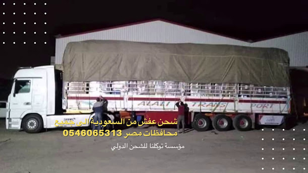 نقل و شحن عفش من الطائف الى مصر 0546065131 أرخص سعر للشحن الدولى فك تغليف ضمان سرعة امان