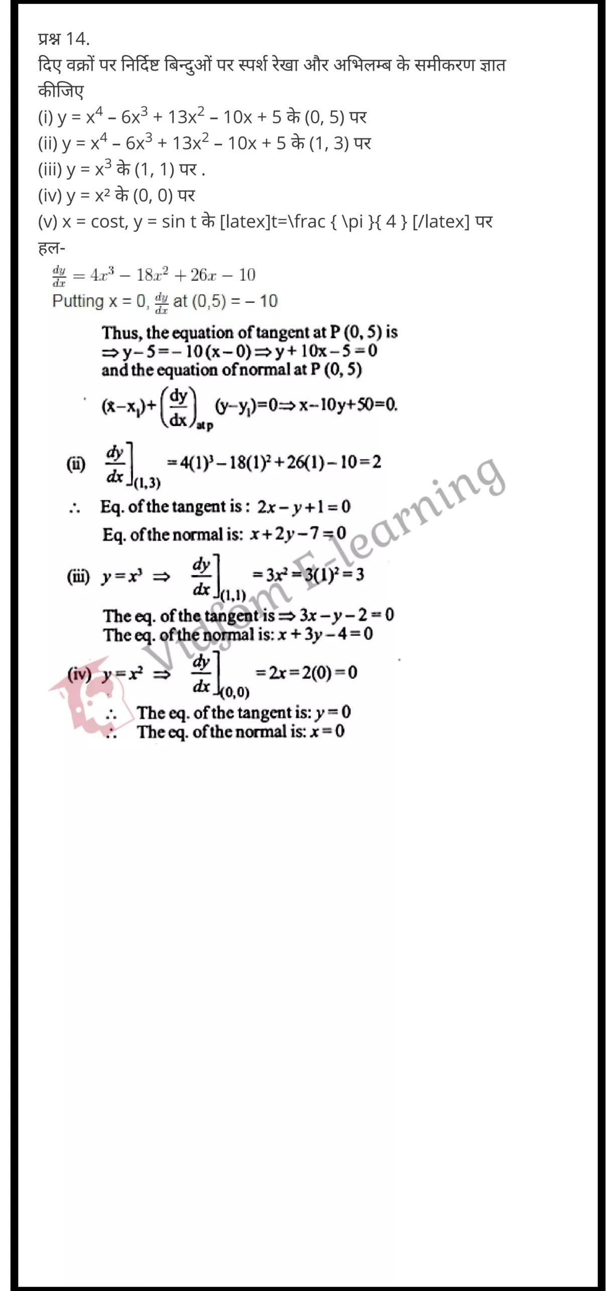 class 12 maths chapter 6 light hindi medium 22