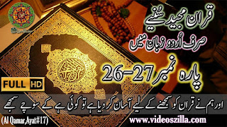 Quran urdu translation only  Quran with Urdu translation Para No 26 27