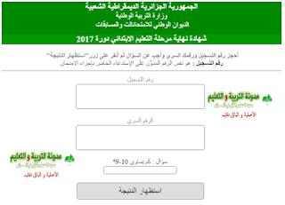 متى تظهر نتائج شهادة التعليم الابتدائي 2019 في الجزائر