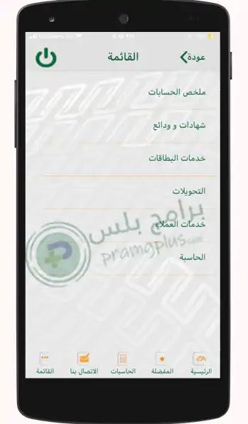 قائمة البنك الاهلي المصري NBE Mobile