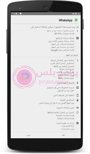 تثبيت تطبيق واتساب الازرق ابو صدام