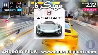 تحميل لعبة اسفلت ٩ asphalt 9 مهكرة جاهزة تهكير كامل مجانا للاندرويد