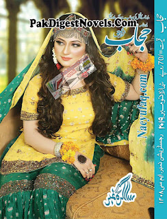 Hijab Digest November 2019 Pdf Download Free and Read Online.