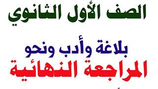 مراجعة لغة عربية للصف الأول الثانوي الترم الأول 2020 بلاغة وأدب ونحو