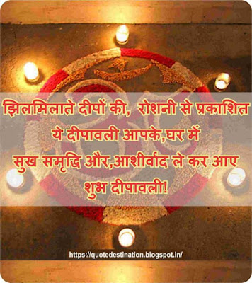 Happy Diwali Wishes Messages in Hindi
