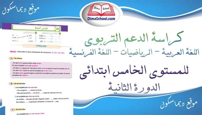 كراسة الدعم التربوي لتلاميذ المستوى الخامس ابتدائي (اللغة العربية، الرياضيات، اللغة الفرنسية)