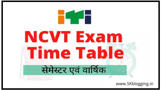 NCVT ITI Exam Date Time table