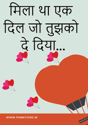 एक दिल जो तुझको दे दिया हमने Shayari in Hindi | Happy Hug day 2019 in Hindi
