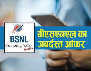 जियो को सरकारी BSNL की टक्कर