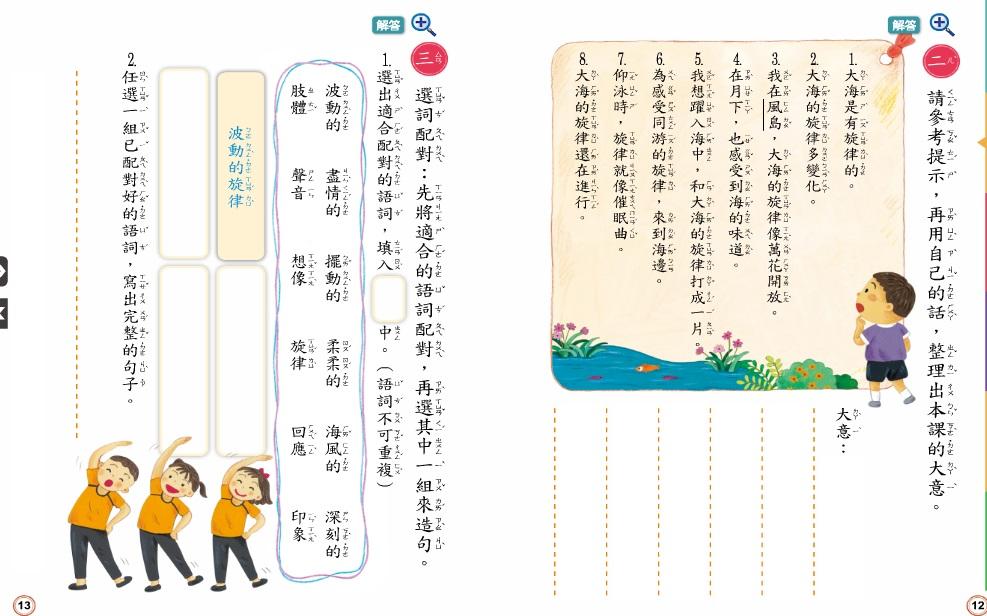 「正」想對你說: 國語文教學─〈大海的旋律〉段落大意、五感摹寫、圖像詩