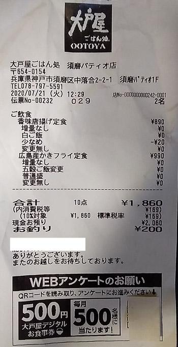 大戸屋ごはん処 須磨パティオ店 2020/7/21 飲食のレシート