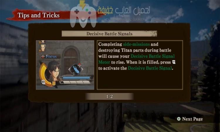 تحميل لعبة هجوم العمالقة للكمبيوتر