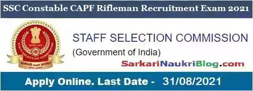 SSC Constable CAPF Rifleman Assam Rifles Examination 2021