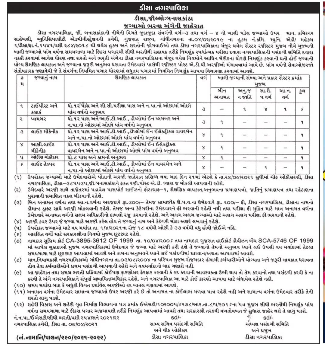 Deesa Nagarpalika Clerk & Typist & other posts recruitment 2021