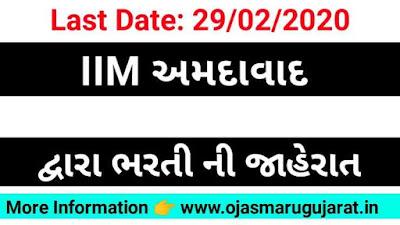IIM Ahmedabad job Bharti, IIM Ahmedabad recruitment, IIM Bharti gujarat, IIM Ahmedabad, Ojas Maru Gujarat