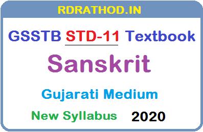 GSSTB Textbook STD 11 Sanskrit Gujarati Medium PDF