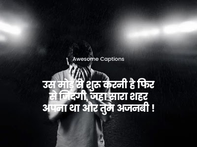 sad quotes in hindi, sad shayari hindi, sad photos, sad images hindi