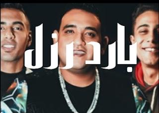 كلمات اغنيه بارد رزل حلقولو مودي امين عمر id