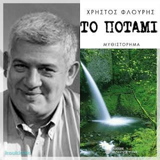 Από το εξώφυλλο του μυθιστορήματος του Χρήστου Φλουρή, Το ποτάμι, και φωτογραφία του ίδιου